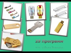 25 программ