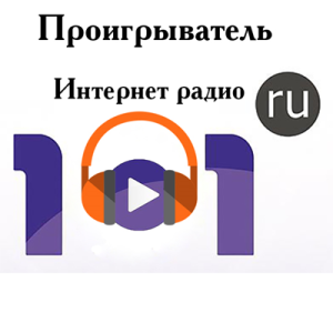 Интернет радио 101.ru