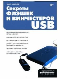 Аппаратные средства - Смирнов Ю.К.